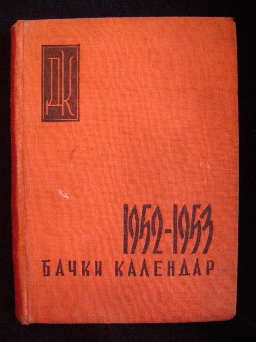 Đački_kalendar_1952-1953_1.JPG