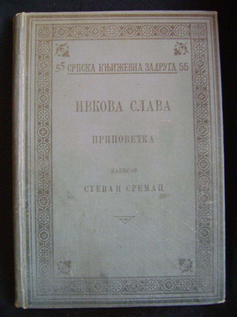 IVKOVA_SLAVA_Stevan_Sremac_1899__1.JPG