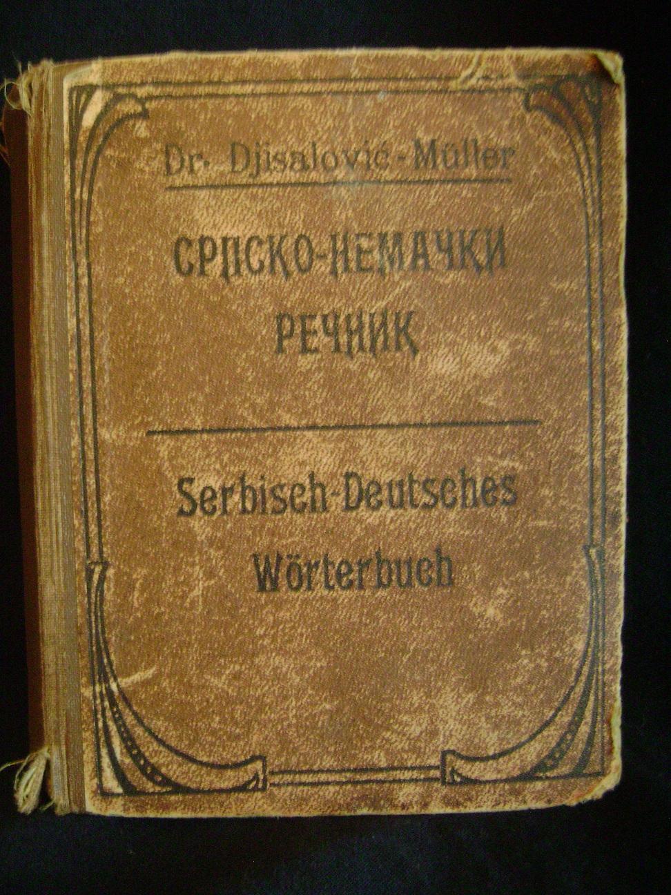 Srpsko_nemacki_recnik_1922_Djisalovic_Muller__1.JPG
